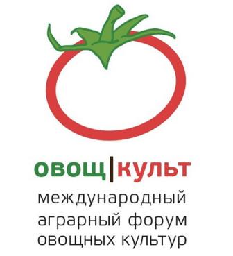 Завод «СафПласт» принял участие в Международном аграрном форуме овощных культур «ОвощКульт»