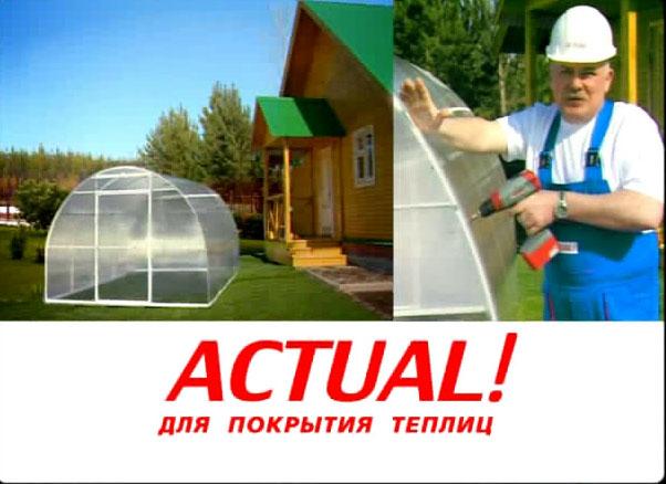 ООО «СафПласт» начинает федеральную рекламную кампанию по марке «Actual!» в программе «Фазенда» на Первом канале с 25 апреля 2010 г