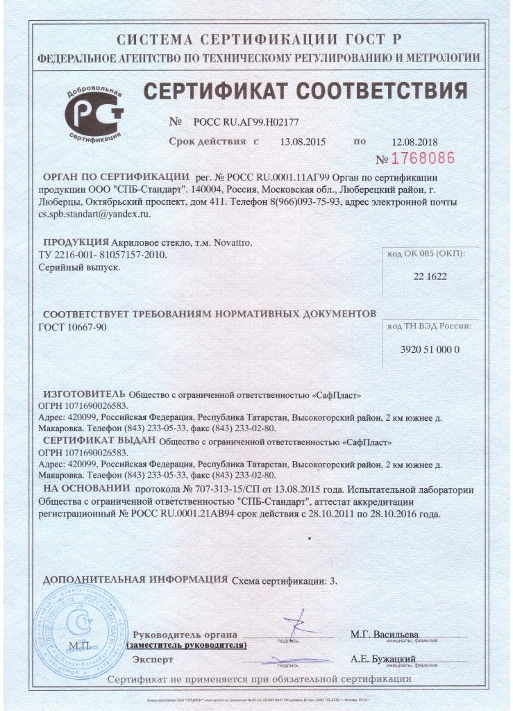 сертификат_акрил_гост 10667-99.jpeg